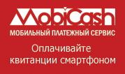 Мобильный платежный сервис MobiCash