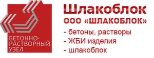 """ООО """"Шлакоблок"""""""